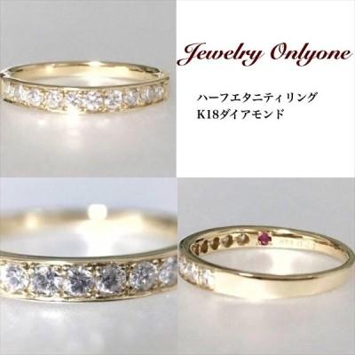 ダイアモンドリング 0.3ctハーフエタニティーダイアモンド K18Ring 18金リング綺麗なダイアモンドの指輪 本物の宝石 レディースジュエリー