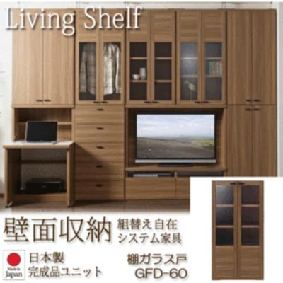 リビングシェルフ 組み替え自由キャビネット 日本製 棚ガラス戸 幅60cm リアルウォールナット GFD-60