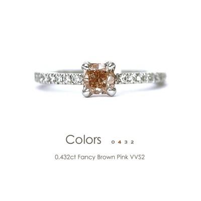 Pt900 Fancy Brown Pink VVS2 ダイヤモンド リング 0.432ct [中央宝石研究所] ピンク 天然 プラチナ 指輪 クッションカット 一粒 フラッグス ダイヤ FLAGS
