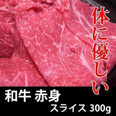 和牛 赤身 スライス 300g 冷凍 すき焼き 焼き肉 しゃぶしゃぶ 業務用