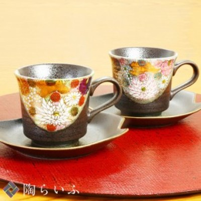 九谷焼 ペアコーヒー 花詰<送料無料>和食器 コーヒーカップ 人気 ギフト ペア 贈り物 結婚祝い/内祝い/お祝い