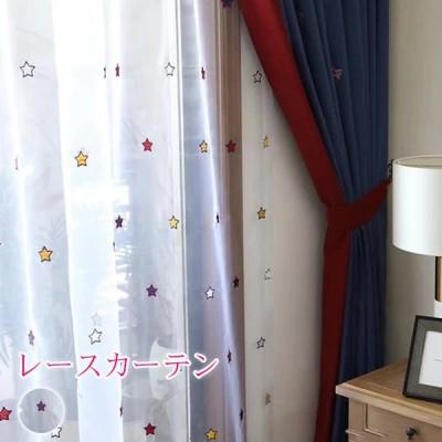 レースカーテン おしゃれ 星柄 カラフル 出窓 北欧 子供部屋 かわいい uv 刺繍 オーダー 紐タッセル付き 両開き二枚 幅60〜100cm丈60〜100cm 送料無料