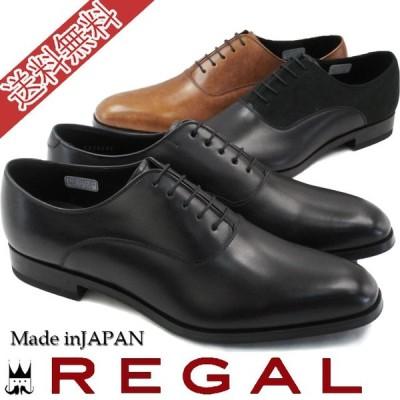 リーガル REGAL メンズ ビジネスシューズ 11PR プレーントゥ リクルート フレッシャーズ メイドインジャパン 日本製 ブラック