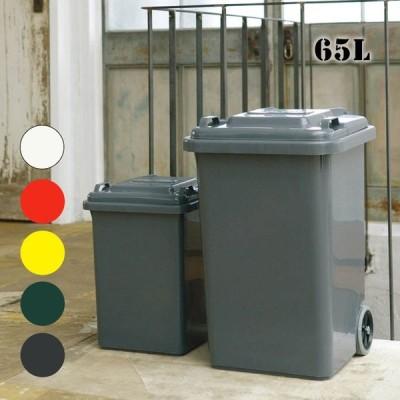 ゴミ箱ダルトンDULTONプラスチックトラッシュカン65リットルPLASTIC TRASH CAN 65L100-198トラッシュカン ごみ入れ 蓋付き 屋外 ダストボックス