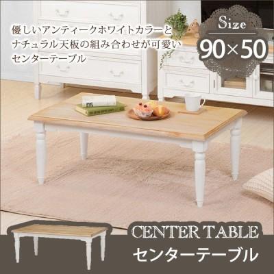 センターテーブル ローテーブル リビングテーブル 90×50cm 長方形 簡易組立 姫系家具 ヨーロピアン テーブル