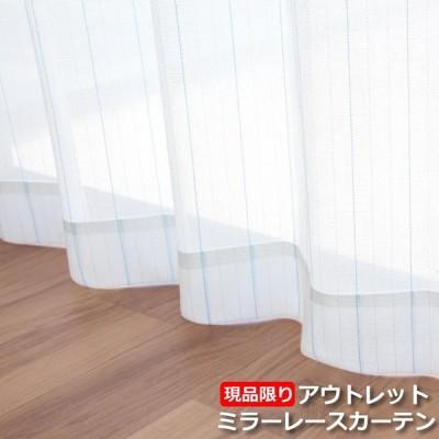 在庫限り ミラーレースカーテン 安い ストライプ 100cm幅 2枚組 150cm幅 200cm幅 1枚入 日本製 UVカット