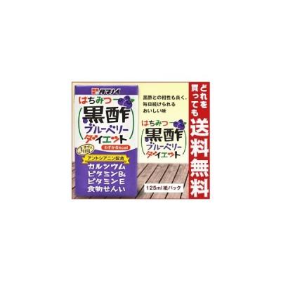 送料無料 タマノイ はちみつ黒酢ブルーベリーダイエット 125ml紙パック×24本入
