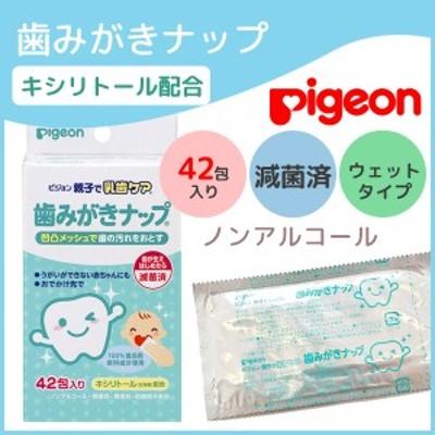 [即納] 歯みがきナップ ピジョン ベビー 赤ちゃん ウェット キシリトール 緑茶ポリフェノール 歯 pigeon ノンアルコール キッズ