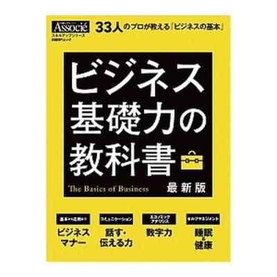 ビジネス基礎力の教科書 33人のプロが教える「ビジネスの基本」  最新版/日経BP社 (ムック) 中古