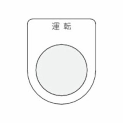 IM 押ボタン/セレクトスイッチ(メガネ銘板) 運転 黒 φ22.5 P22-2