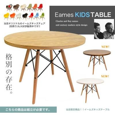 イームズキッズテーブル EST-001 イームズテーブル リプロダクト ミニテーブル キッズテーブル 子供机 円形テーブル【YK05c】