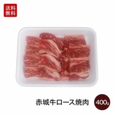 肉 国産牛 牛肉 赤城牛肩ロース焼肉400g 【冷凍】400g