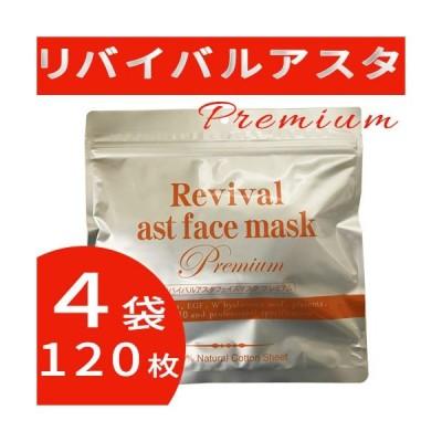 パック フェイスマスク シートパック リバイバルアスタフェイスマスクプレミアム 120P 30枚 4袋セット