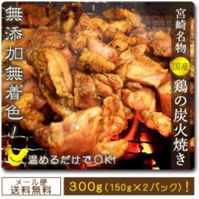 鶏の炭火焼 300g セット 宮崎名物 国産鳥