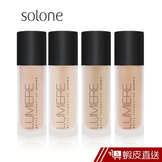 Solone 絲光/專屬訂製輕粉底 多色可選  現貨 蝦皮直送