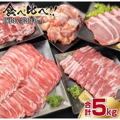 豚肉(5種)&鶏肉(1種)セット(合計5kg)