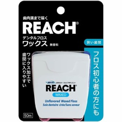 リーチ デンタルフロス ワックス 50m【REACH】※メール便4個まで