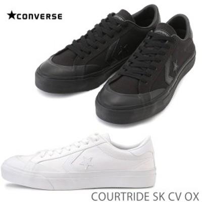 コンバース オールスター CONVERSE COURTRIDE SK CV OX コンバース コートライド SK CV OX 32762950220 スニーカー