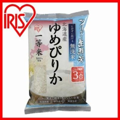 【こだわり米】アイリスの生鮮米 無洗米 北海道産ゆめぴりか 3合パック アイリスオーヤマ