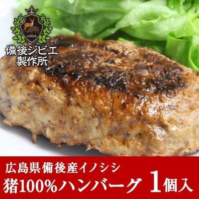 熟成 猪肉 ハンバーグ I個入り 広島県産 備後地方 いのしし肉 イノシシ肉 最高級 ジビエ料理 お取り寄せ 人気