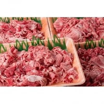 【肉質日本一】鳥取和牛切り落とし 約2.5kg