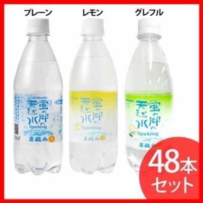 炭酸水 蛍の郷の天然水 500ml 48本 全3種類 プラザセレクト 【代引き不可】