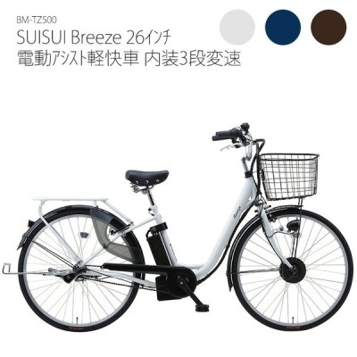 ミムゴ MIMUGO SUISUI Breeze 26インチ電動アシスト軽快車内装3段変速 ネイビー BM-PZ100 電動自転車 ママチャリ 電チャリ ギア付き タウンサイクル
