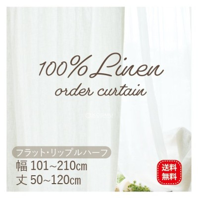 オーダーカーテン リネンカーテン 麻 ドレープ 1枚 厚手 透けない ホワイト 天然素材 おしゃれ 無地 シンプル タッセルプレゼント