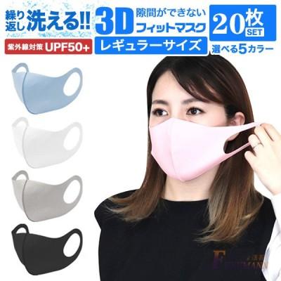 マスク おしゃれ 秋冬 洗える  小さめ 20枚 女性  個包装 布マスク おしゃれ 大人用 子供用 3D 繰り返し使える  スポーツ 小顔