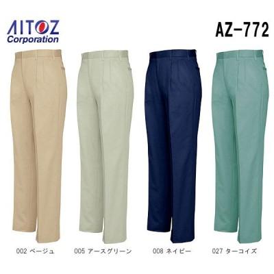 秋冬用作業服 作業着 ワークパンツ(2タック) AZ-772 (70〜85cm) ベストコットン アイトス (AITOZ) お取寄せ