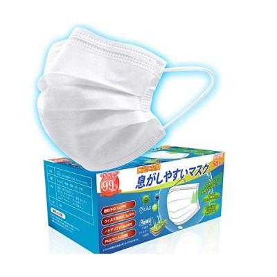 【50枚入 在庫あり】 マスク 白い 使い捨てマスク 不織布 3層構造高密度フィルター お出かけ安心 ふつうサイズ 男女兼用 箱付き