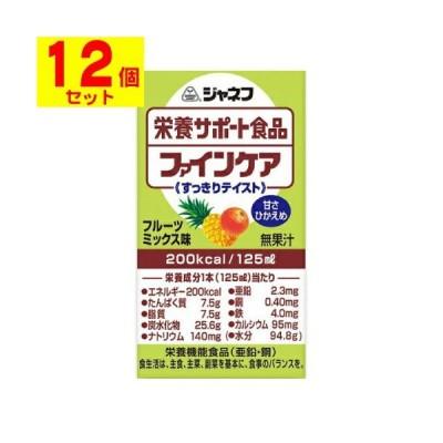 [キユーピー]ジャネフ ファインケア すっきりテイスト フルーツミックス味 125ml【12個セット】