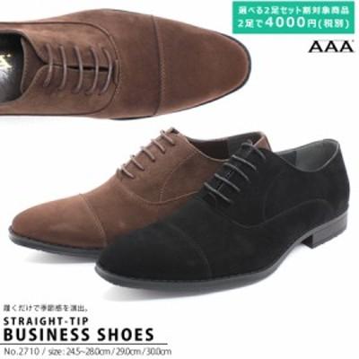 ビジネスシューズ メンズ 送料無料 2足セット 4000円(税別) 靴 大きいサイズ 2710 PUスエード 内羽根 ストレートチップ 紳士靴 24.5-30cm