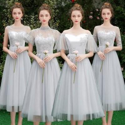 4タイプグレー ミディアムドレス  ミモレ丈 ブライズメイドドレス/フォーマルドレス パーティードレス イブニングドレス  二次会  結婚