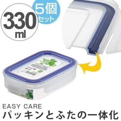 保存容器 イージーケアタイト 330ml プラスチック製 5個セット 密閉型 抗菌 電子レンジ対応 ( プラスチック保存容器 密閉容器 レ