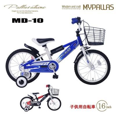 MYPALLAS マイパラス 子供用自転車 MD-10 (BL) ブルー 16インチ 補助輪付き 自転車 キッズバイク 男の子 子ども用 ジュニア 幼児用自転車 代引不可