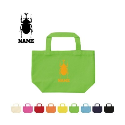 「カブトムシ」お名前入りトートバッグSサイズ/ランチバッグ ミニトート 手提げ鞄 昆虫