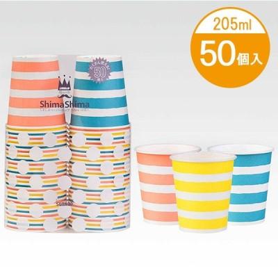 紙コップ しましま柄 ペーパーカップ 205ml用 (50個入り) C2050SIM