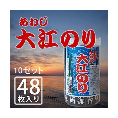 あわじ大江のり (1本48枚入) 10本セット