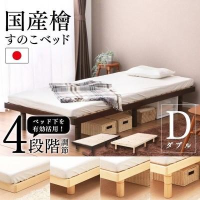 ベッド おしゃれ ベッドフレーム ダブル すのこベッド 4段階高さ調整すのこベッド / D SB-4D (D)