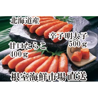 根室海鮮市場<直送>甘口たらこ600g、辛子明太子500g