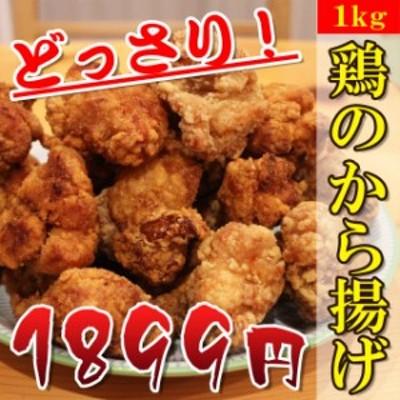 【鶏のから揚げ 1kg】業務用 パーティー用大容量タイプでお得 【鶏肉 唐揚げ】 【冷凍】