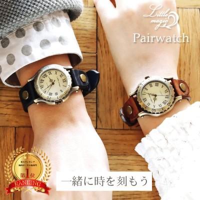 腕時計 2個セット ペアウォッチ 腕時計 レディース メンズ アンティーク 人気 送料無料 防水 本革 おしゃれ 誕生日 プレゼント 金属アレルギー ペア カップル