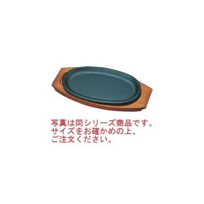 トキワ 鉄 ステーキ皿 316 小判浅 小 25cm