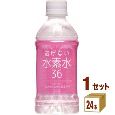 奥長良川名水 逃げない水素水36 350 ml×24本×1ケース (24本)