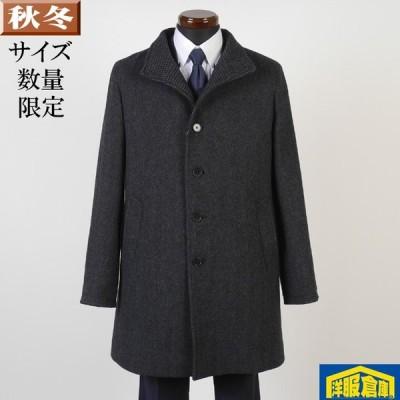 スタンドカラー コート メンズウール LLサイズ ビジネスコートSG-X 14500 GC36122
