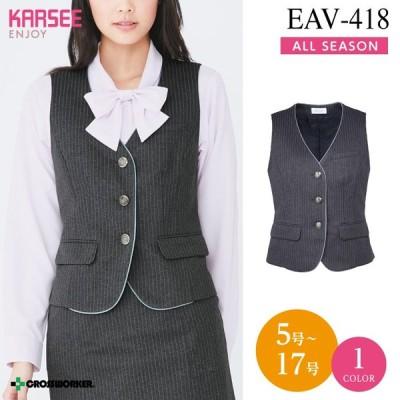 カーシーカシマ【ENJOY】ベスト EAV-418 事務服 レディース  女性用 制服 ユニフォーム