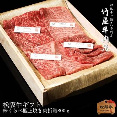 松阪牛 ギフト 味くらべ極上焼き肉折詰 800g :( 焼き肉 牛肉 焼肉 焼肉セット 国産 牛 和牛 ギフト :)