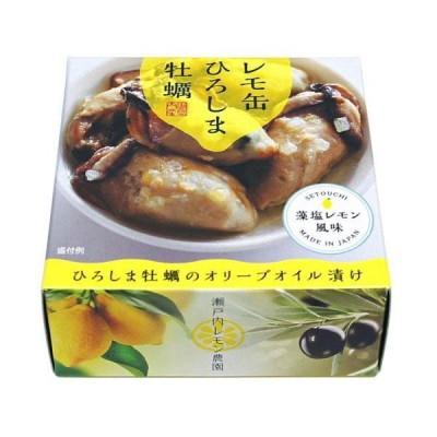 レモ缶 ひろしま牡蠣のオリーブオイル漬け 藻塩レモン風味 65g×10個
