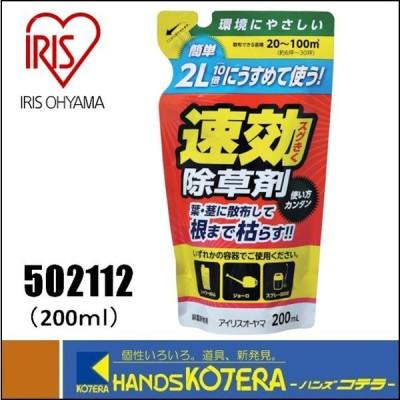 【IRIS アイリスオーヤマ】うすめて使う速攻除草剤 200ml 502112